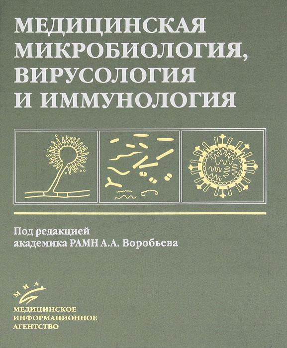 Медицинская микробиология, вирусология и иммунология медицинская микробиология вирусология и иммунология учебник