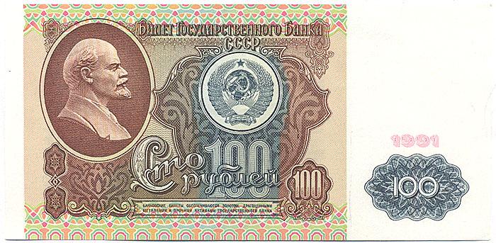Купюра Билет Государственного банка СССР 100 рублей. СССР, 1991 год железнодорожный билет взрослого стоит 560 рублей