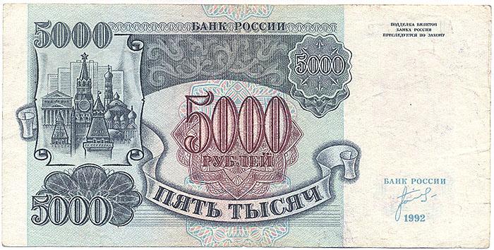 Купюра 5000 рублей. Россия, 1992 год телефон за 1000 рублей