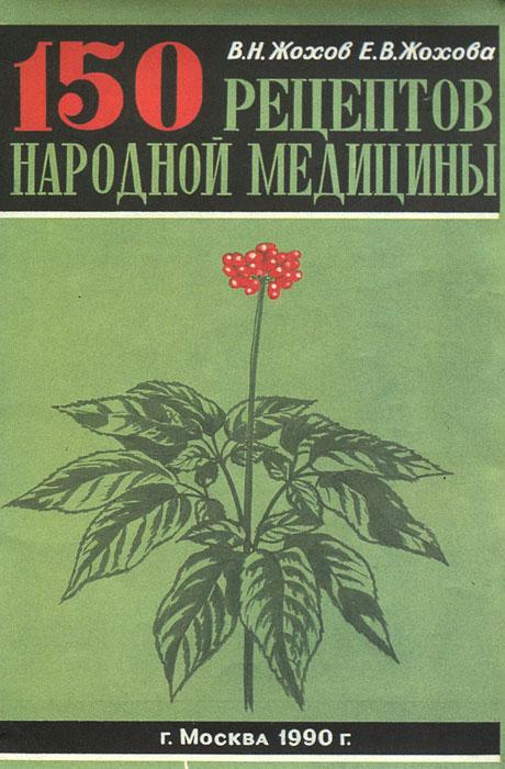 В. Н. Жохов, Е. В. Жохова 150 рецептов народной медицины