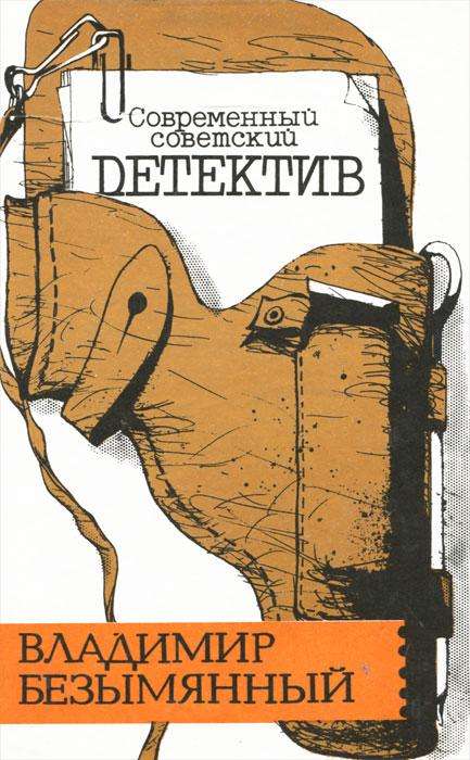 Владимир Безымянный Тени в лабиринте. Смерть отбрасывает тень
