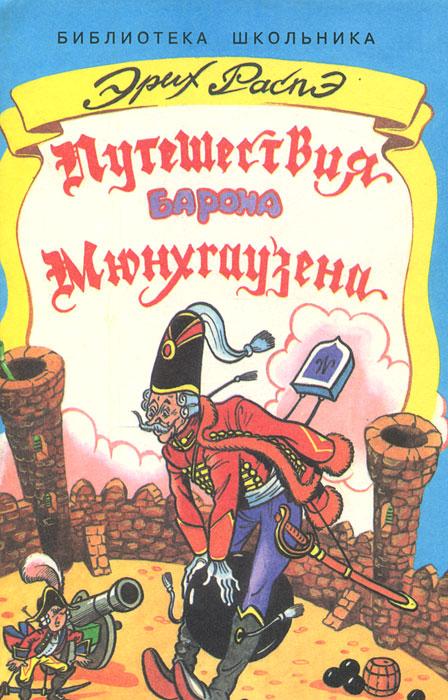 Эрих Распэ Путешествия барона Мюнхгаузена