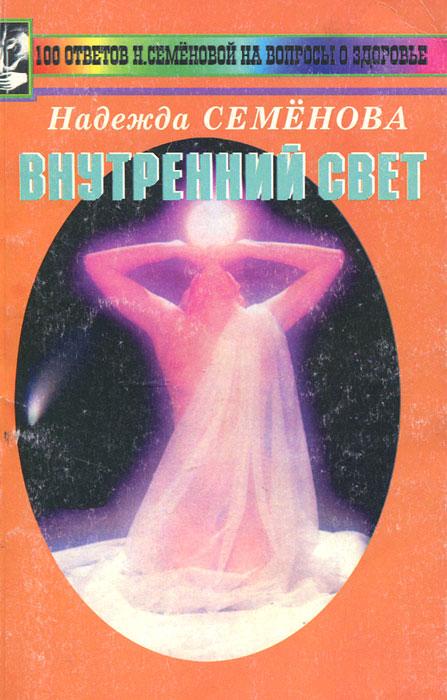 Обложка книги Внутренний свет