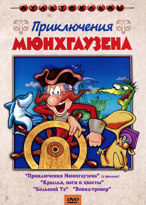 Приключения Мюнхгаузена. Сборник мультфильмов цена 2017