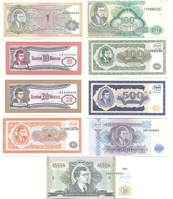 Комплект из 9 билетов МММ. Россия, 1992-1994 гг. авиабилеты стоимость билетов