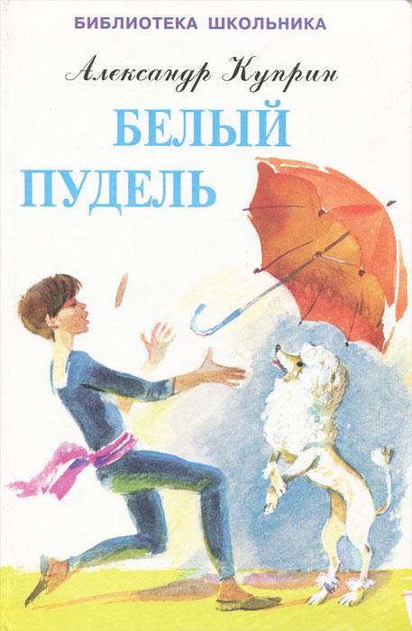 Белый пудель книга с картинками