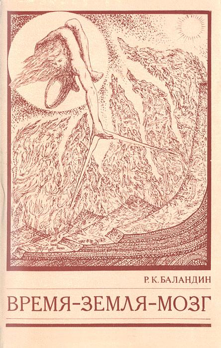 Р. К. Баландин Время - Земля - мозг