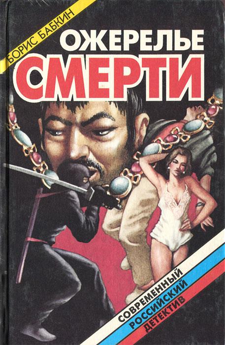 Борис Бабкин Ожерелье смерти. Книга 4
