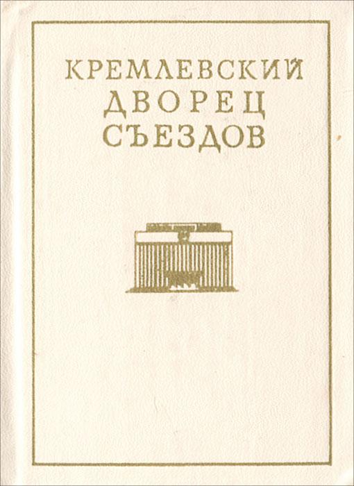 Н. А. Пекарева Кремлевский Дворец съездов