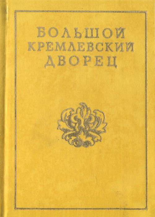 Г. А. Маркова Большой Кремлевский дворец большой кремлевский дворец теремной дворец набор из 12 открыток