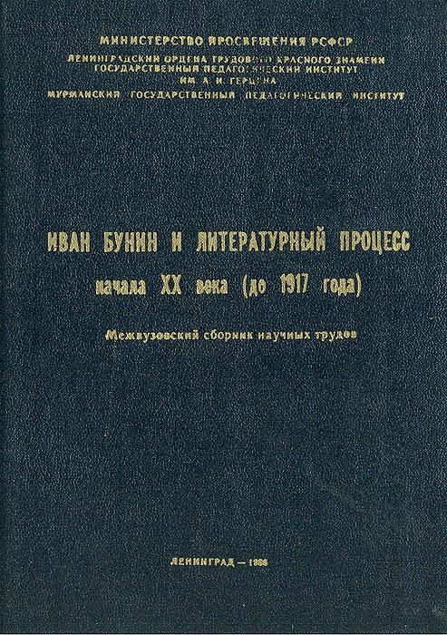 Иван Бунин и литературный процесс начала XX века (до 1917 года) недорого