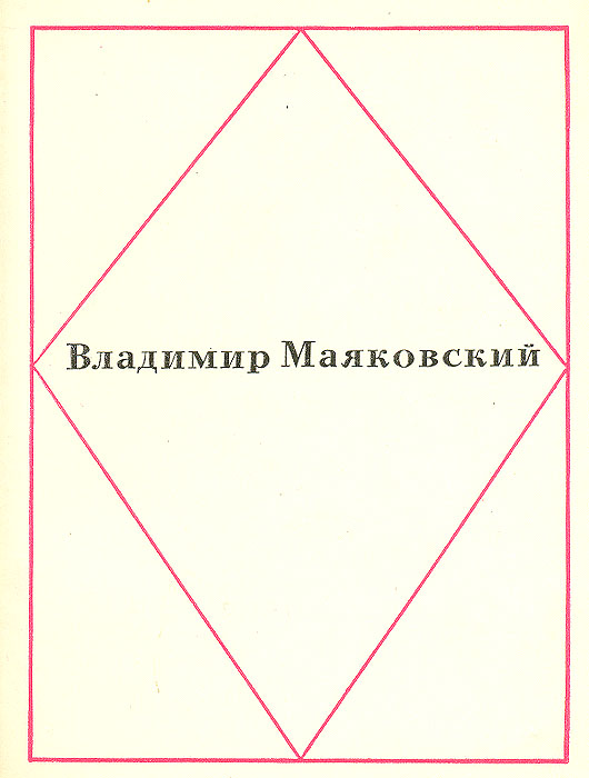 Владимир Маяковский Владимир Маяковский. Стихи цена и фото