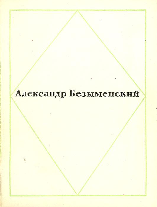 Александр Безыменский Александр Безыменский. Стихи александр снегирёв моя борьба