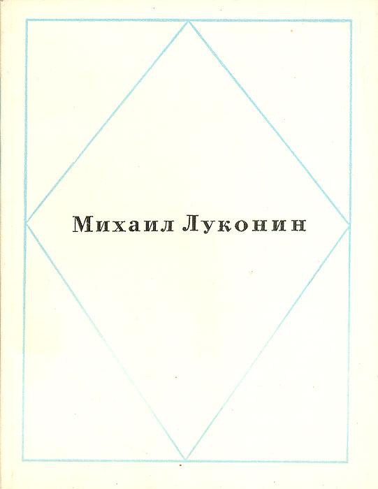 Михаил Луконин Михаил Луконин. Стихотворения все цены