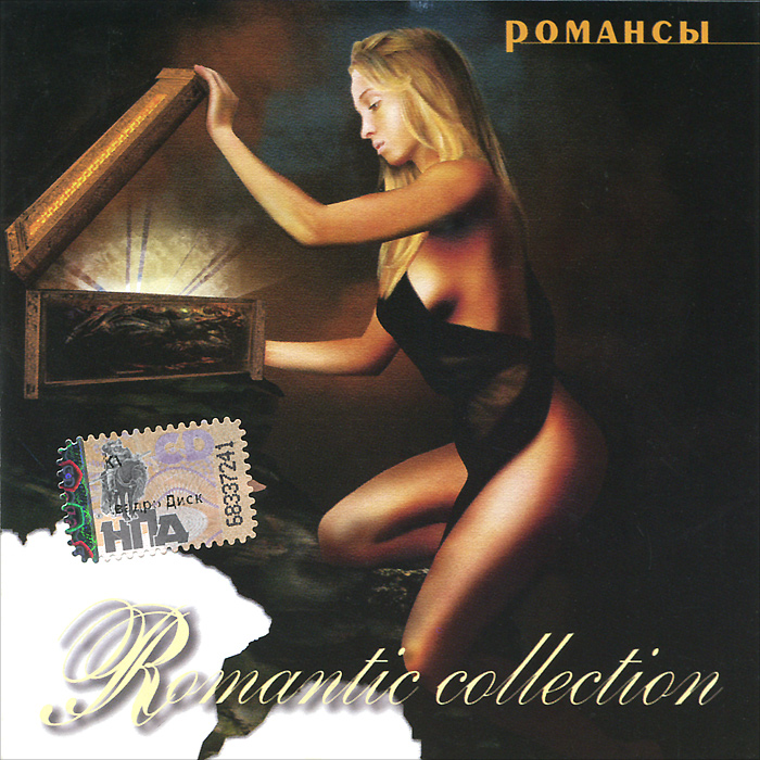Романтическая коллекция. Романсы