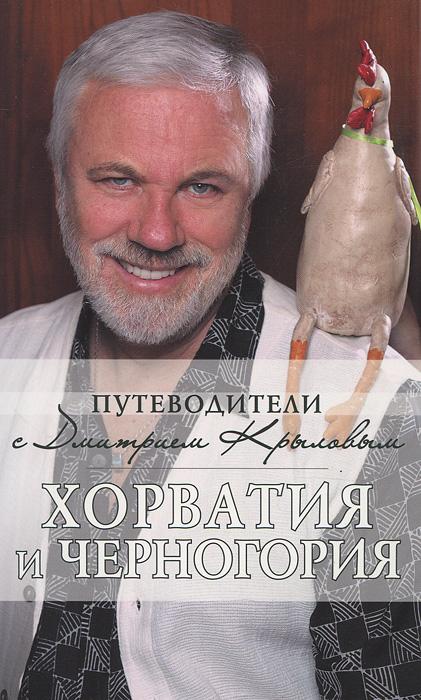 Дмитрий Крылов, Валерий Шанин Хорватия и Черногория недорого
