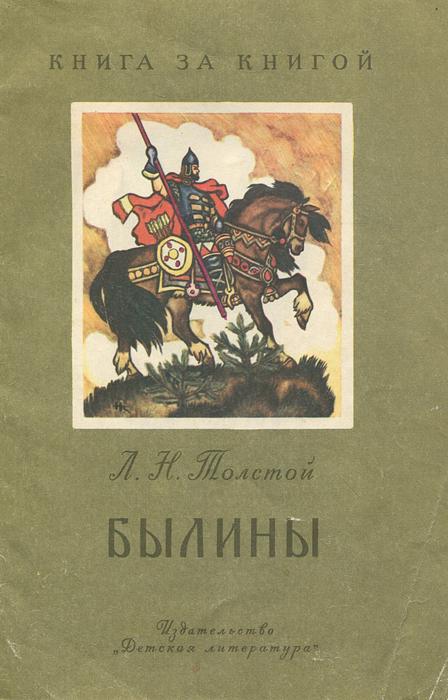 Л. Н. Толстой Былины