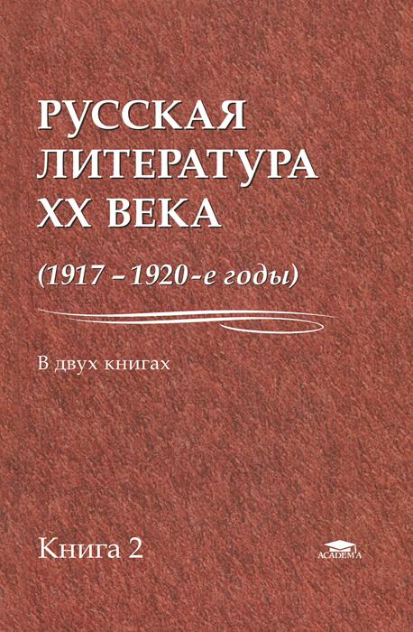 Русская литература XX века. 1917-1920-е годы. В 2 книгах. Книга 2