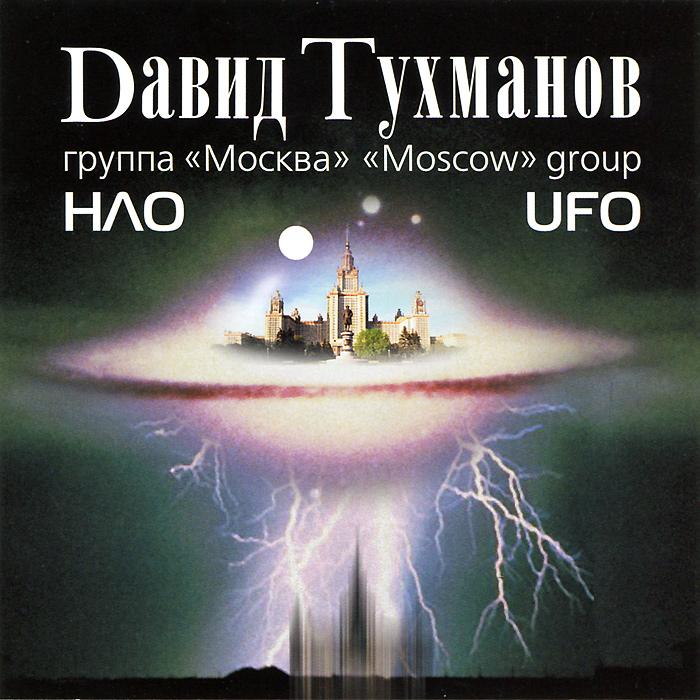 Москва Давид Тухманов, Москва. НЛО давид тухманов мой адрес советский союз
