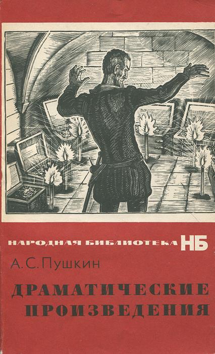 А. С. Пушкин А. С. Пушкин. Драматические произведения а с пушкин вольность