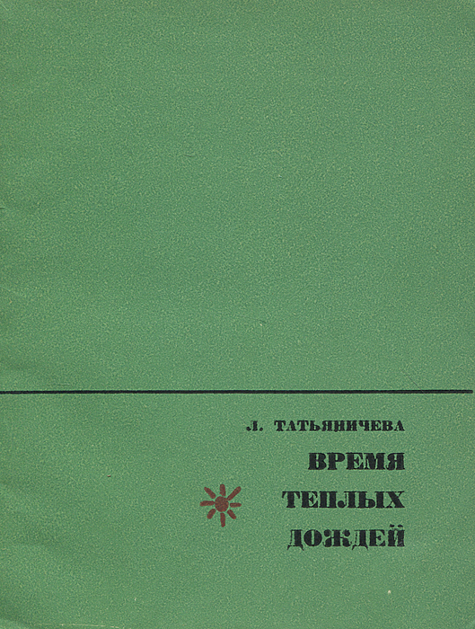 Л. Татьяничева Время теплых дождей владимир колычев сезон свинцовых дождей