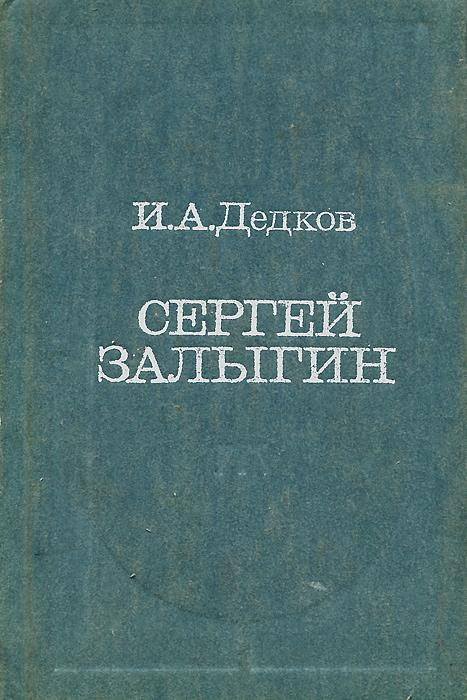И. А. Дедков Сергей Залыгин сергей залыгин фестиваль
