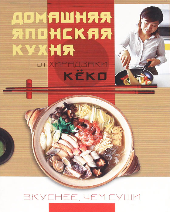 Хирадзаки Кеко Домашняя японская кухня. Вкуснее, чем суши