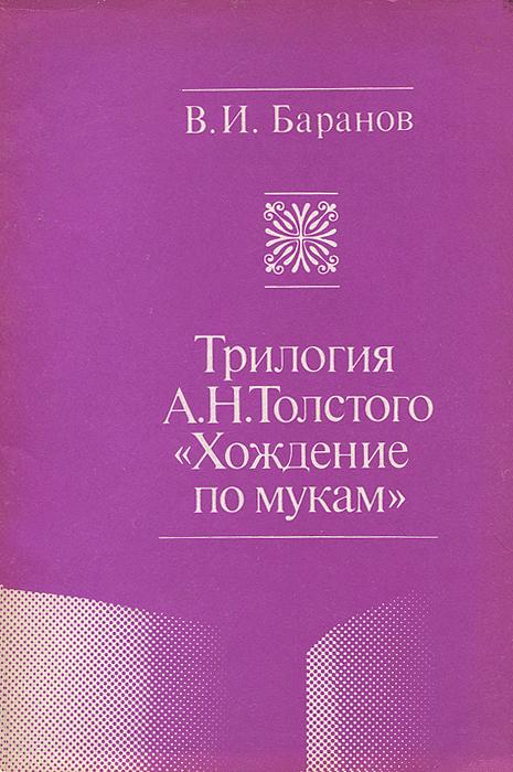 """В. И. Баранов Трилогия А. Н. Толстого """"Хождение по мукам"""""""
