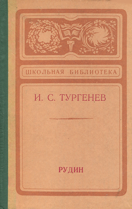 И. С. Тургенев Рудин и с тургенев рудин дым новь