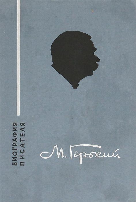 Изабелла Нефедова Максим Горький. Биография писателя максим горький максим горький избранное