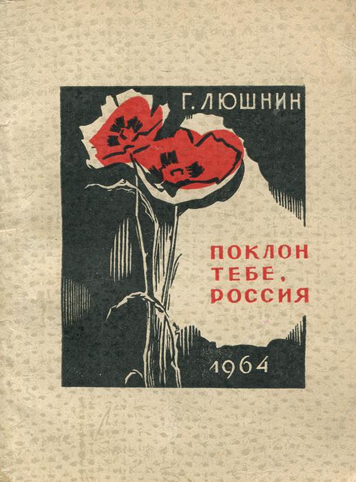 Г. Люшнин Поклон тебе, Россия россия 23280055080 розетка малинка 55 80