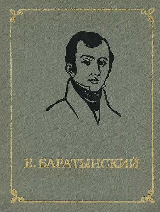 Е. Баратынский Е. Баратынский. Стихотворения стоимость