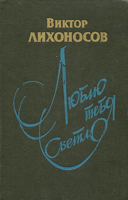 Виктор Лихоносов Люблю тебя светло