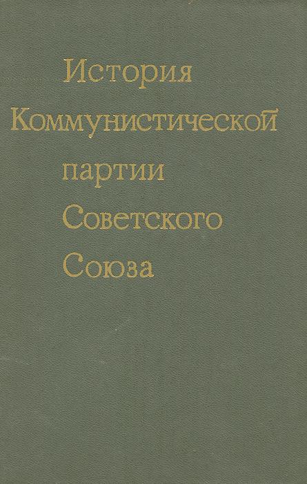 История Коммунистической партии Советского Союза история коммунистической партии советского союза
