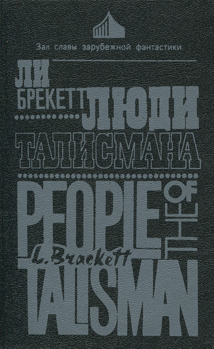 Ли Брекетт Люди талисмана