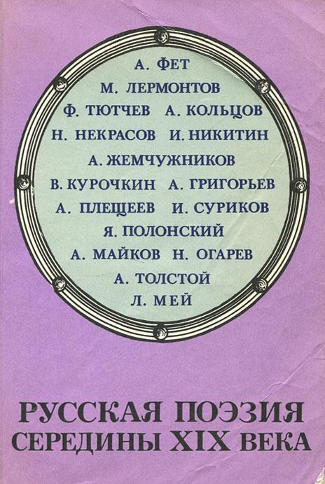 Русская поэзия середины XIX века