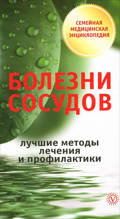 И. С. Малышева Болезни сосудов. Лучшие методы лечения и профилактики