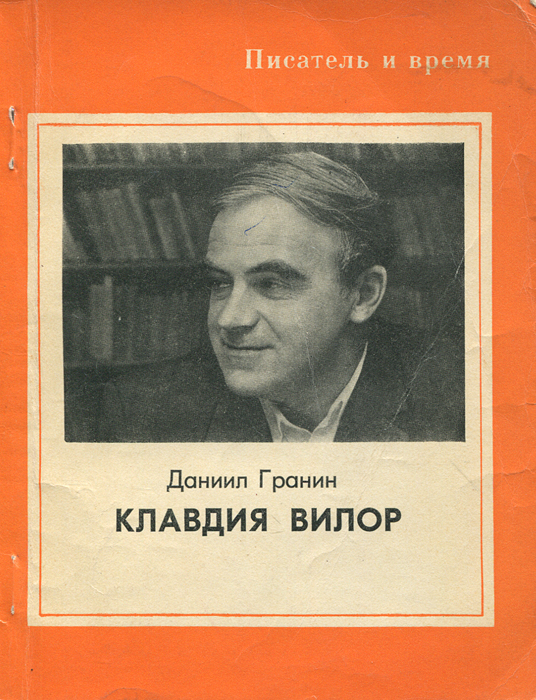 цена Даниил Гранин Клавдия Вилор онлайн в 2017 году