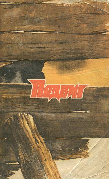 В. Тендряков, В. Быков, В. Пронин Подвиг, №5, 1989