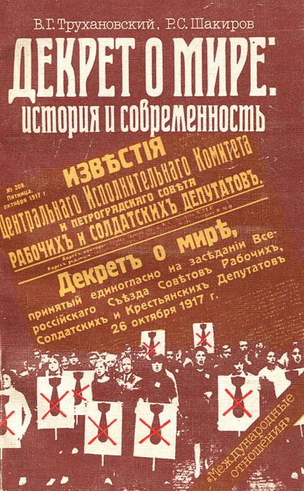 В. Г. Трухановский, Р. С. Шакиров Декрет о мире. История и современность