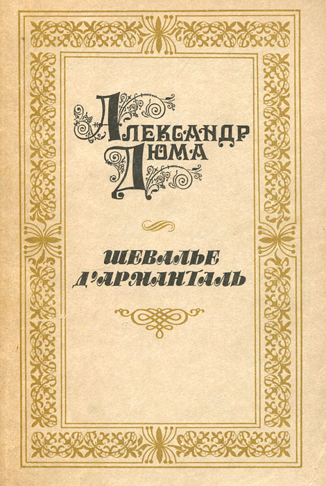 Александр Дюма Шевалье д'Арманталь а дюма шевалье д арманталь