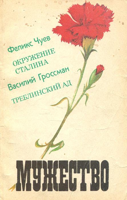 Василий Гроссман,Феликс Чуев,Иван Черных Мужество, №4, апрель 1991