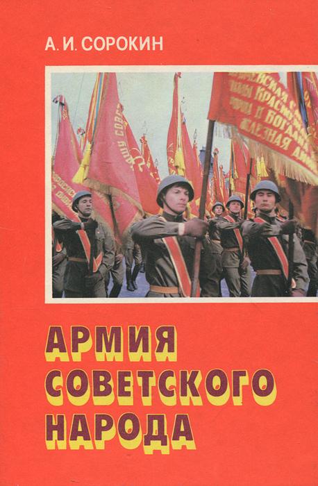 А. И. Сорокин Армия Советского народа