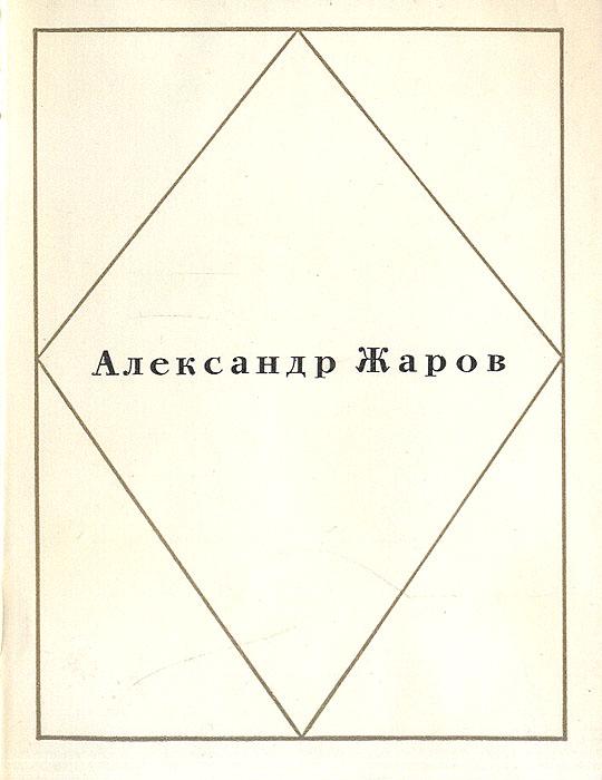 Александр Жаров Александр Жаров. Стихи
