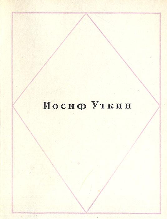 Иосиф Уткин Иосиф Уткин. Стихотворения