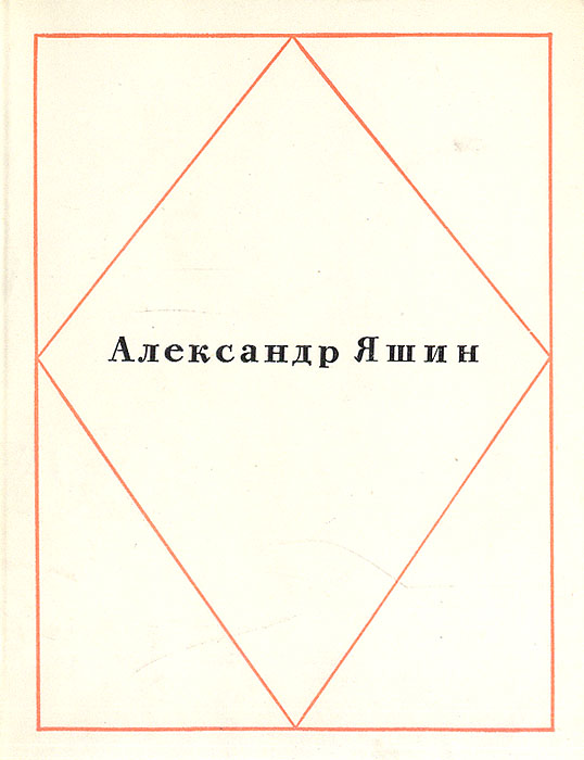 Александр Яшин Александр Яшин. Стихотворения александр яшин бессоница