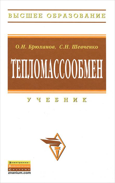 О. Н. Брюханов, С. Н. Шевченко Тепломассообмен