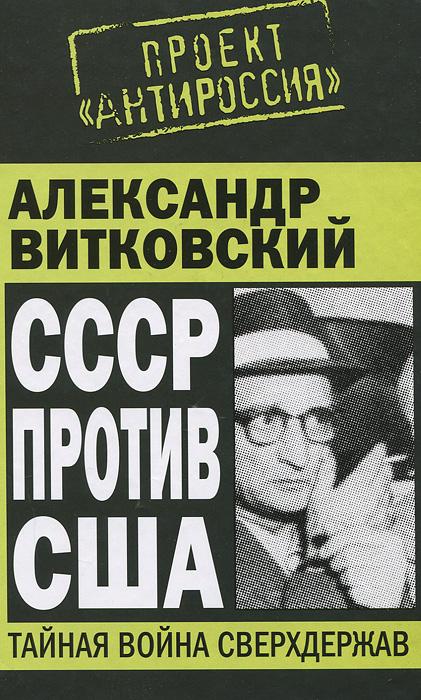 Александр Витковский СССР против США. Тайная война сверхдержав