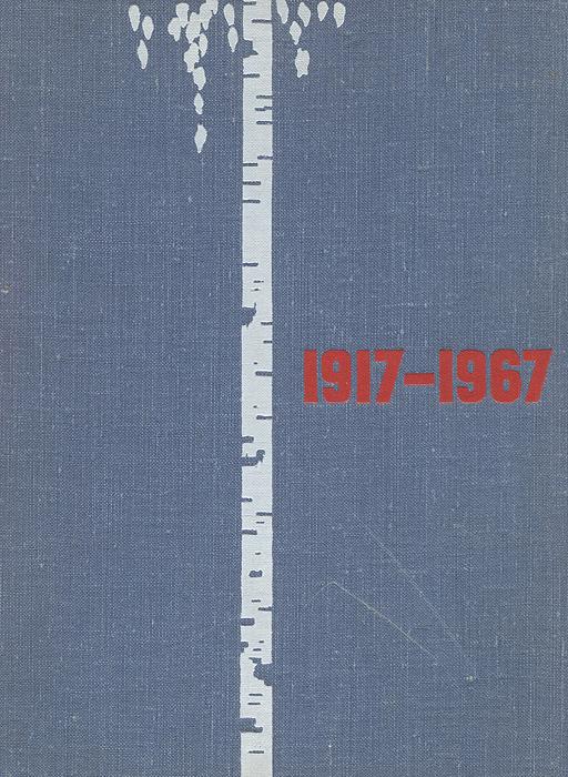 Родина советская 1917-1967 год