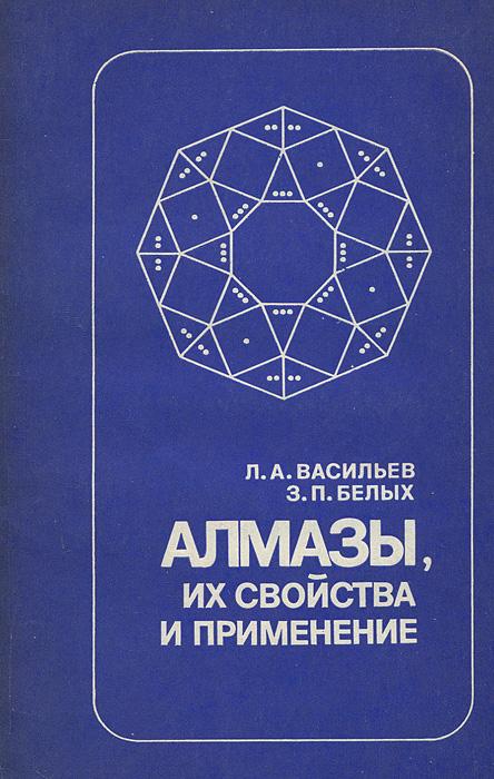 Л. А. Васильев, З. П. Белых Алмазы, их свойства и применение в стране алмазов